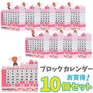 送料無料 白いチェブラーシカ ブロックカレンダー お買得10個セット ラッピング不可 CHB-007|thrive