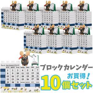 送料無料 レオ・レオニ フレデリック ブロックカレンダー ブルー お買得10個セット ラッピング不可 LL-010|thrive