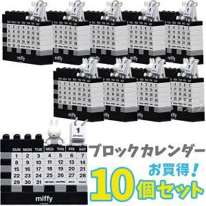 送料無料 ミッフィー ブロックカレンダー モノトーン お買得10個セット ラッピング不可 701050|thrive