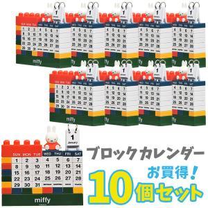 送料無料 ミッフィー ブロックカレンダー  お買得10個セット ラッピング不可 438611|thrive