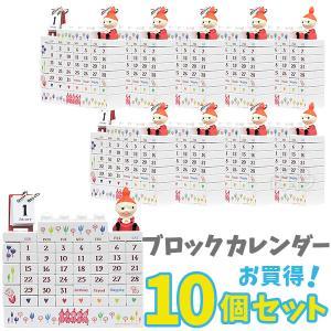 送料無料 ムーミン谷の仲間たち リトルミイ Little My ブロックカレンダー お買得10個セット ラッピング不可 AMM-010|thrive