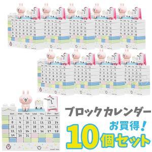 送料無料 カナヘイの小動物 ピスケ&うさぎ ブロックカレンダー お買得10個セット ラッピング不可 437249|thrive