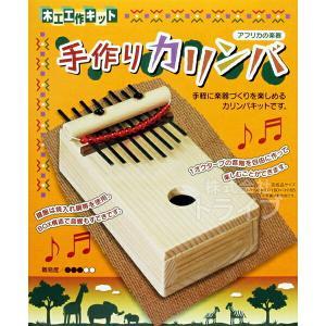 木製工作キット 手作りカリンバ 100879 ネコポス対応品(ラッピング包装不可)|thrive