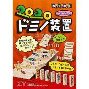 木製工作キット コロコロドミノ装置 100947 紙やすりセット ネコポス対応品(ラッピング包装不可)|thrive