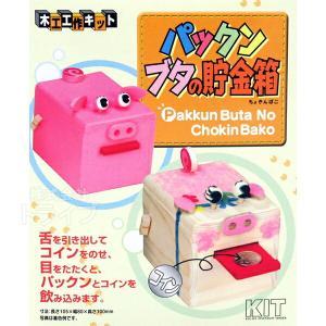 木製工作キット パックンブタの貯金箱 200951 メール便対応品(ラッピング包装不可)|thrive