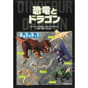 木製工作キット 恐竜とドラゴン 100725 ネコポス対応品   (ラッピング包装不可)|thrive