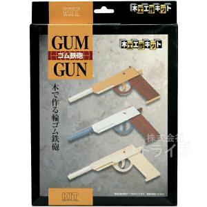 木製工作キット ゴム鉄砲 200760 メール便対応品(ラッピング包装不可)|thrive