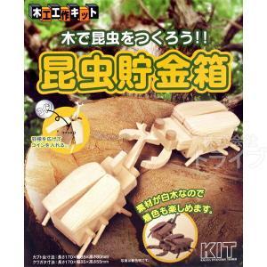 木製工作キット 昆虫貯金箱 100664 メール便対応品(ラッピング包装不可)|thrive