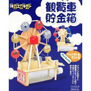 木製工作 観覧車貯金箱 100473(ラッピング包装不可) 工作 キット 小学生 自由 研究 宿題