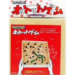 木製工作キット オットットゲーム 100954 ネコポス対応品(ラッピング包装不可)|thrive