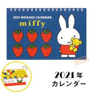 ミッフィーの可愛い卓上カレンダーです。うさこちゃんの絵本のイラストなど、お洒落でかわいいイラストが満...