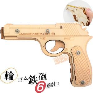 期間限定クーポンあり 木製工作キット 輪ゴムピストル TYPE2 回転式(6連射)モデル 16102...