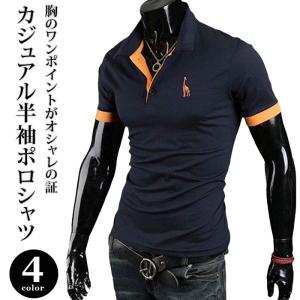 ポロシャツ メンズ Tシャツ カットソー 半袖 胸刺繍 ゴルフウェア トップス カジュアル コーデ BUZZ WEAR[バズ ウェア]|thumbs-up