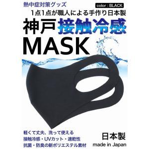 冷感 マスク 接触冷感 マスク 日本製 黒 2枚入り 夏マスク 神戸工場製造 ふつうサイズ 男女兼用 立体マスク 抗菌 UVカット 速乾性 洗えるマスク
