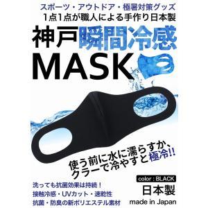 瞬間冷感マスク メッシュ生地 接触冷感 マスク 日本製 2枚入り 洗えるマスク 黒 大人 立体マスク 水でぬらすと極冷 通気性 スポーツ アウトドア 暑い仕事場など
