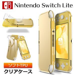 Nintendo Switch Lite ( ニンテンドースイッチライト ) ソフトケース カバー ...