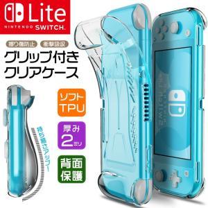【ハンドグリップ付き】Nintendo Switch Lite ( ニンテンドースイッチライト ) ...