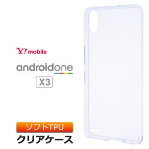 Android One X3 ソフトケース カバー TPU クリア ケース 透明 無地 シンプル Y...
