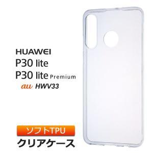 【対応機種】 HUAWEI P30 lite Premium HWV33 ( au ) HUAWEI...