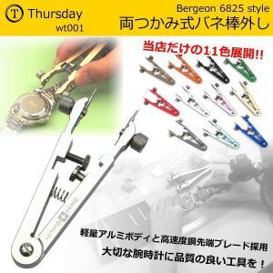 両つかみ式バネ棒外し アルミボディ Bergeon 6825 Style ロレックス / オメガ 対応 1.0mm 1.4mm ブレード メタルバンド 交換 修理 調整 時計工具