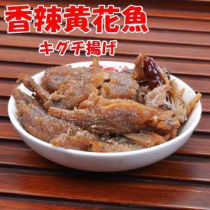 香辣黄花魚罐頭   168g 中華物産 中国産キグチ揚げ ピリ辛味 酒のつまみ