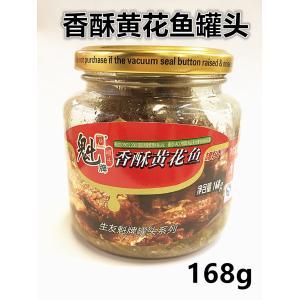 新商品 中華物産 中国産キグチ揚げ 香酥味 香酥黄花魚罐頭  168g 大人気商品