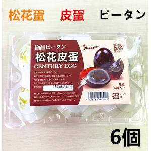 友盛 中国松花皮蛋 ピータン  極品松花蛋 6個入り 中華食材調味料・中華料理人気商品・台湾風味名物