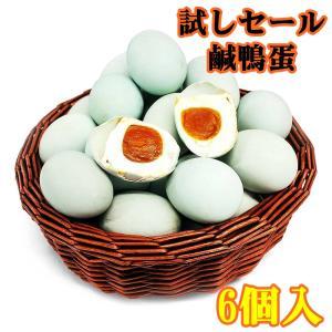 お試しセール   紅心鹹鴨蛋  6個 ( ゆで塩卵 塩蛋 鹹蛋 鴨蛋 )味付け卵 中華料理人気商品 ...