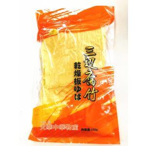 三辺腐竹  乾燥板湯葉 中国腐皮 ゆば 大豆製品 腐竹 湯葉 乾燥フチク ヘルシー湯葉 150g  ...