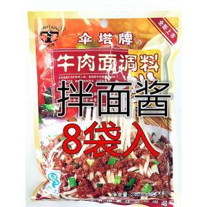 新商品 中国四川産牛肉麺調味料 中華風拌面醤 故郷の味 240g 8袋入り(30g*8)複合調味料