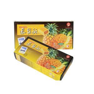 【台湾名産】 お土産パイナップルケーキ 九福鳳梨酥(盒) 8...