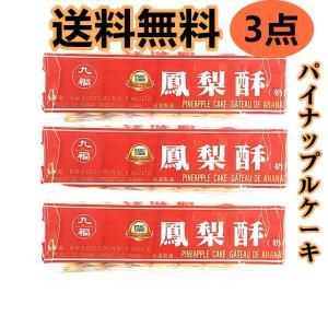 九福鳳梨酥 3袋セット送料無料  227g*3個  パイナップルケーキ 台湾名産 お土産定番 代金引...