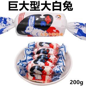 巨大 大白兔 牛乳糖 キャンディ 牛乳飴 超大型大白兔 乳糖 中華お菓子 中華食材 200g 中国名...