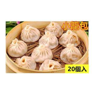 冷凍 小籠包 ショーロンポー 600g 約20個入り 冷凍 中国名物 しょうろんぽう 上海名産 包子...