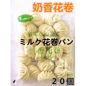 友盛乃香花卷  一口中華 ミルク味花卷パン 25g*20個  花卷 はなまき  蒸したて中華パン 小...