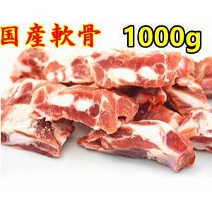 激安挑戦 1000g 国内産 豚軟骨 カット済 なんこつ切り 1kg 大人気 猪軟骨 豚肉 ナンコツ...