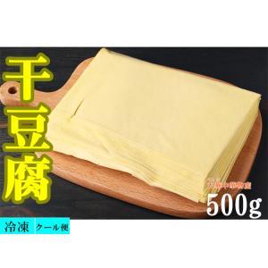 冷凍  干豆腐 百頁 500g 豆腐加工品 豆腐皮 家郷の味 冷凍食品 中華食材 中華食品 入荷によ...