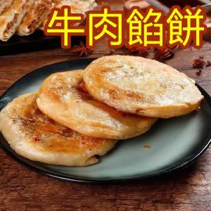 日本製造  牛肉餡餅 ×5個入 餡餅 5枚入り 牛肉餅    冷凍のみの発送 真空パックでない場合が...