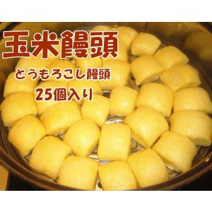 玉米饅頭 とうもろこし 蒸しパン 中華まんじゅう 20g×25個入り  饅頭 一口小饅頭 中華点心 ...