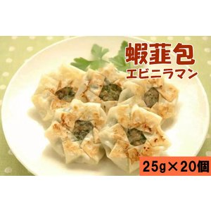 冷凍 蝦韮包 エビニラマン 25g×20個入り 中華点心 ポイント消化 中華物産