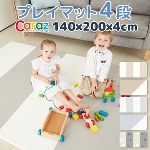 CARAZ カラズ ベビーマット140×200×4 プレイマット キッズ おしゃれ 赤ちゃん クッシ...