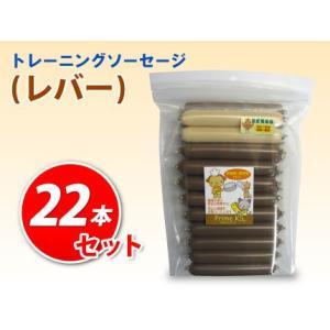 プライムケイズ ≪大袋≫ 無薬鶏レバーソーセージ(おまけ付き)