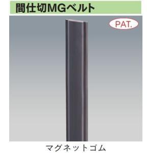 岡田装飾金物 90M25 間仕切MGベルト 2.5m マグネットゴム
