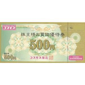 ・コスモス薬品で使える500円分のお買物優待券です。 ・釣銭は出ません。 ・有効期限 2020年2月...
