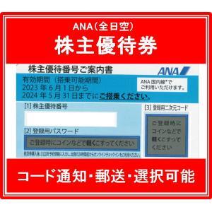 ANA(全日空)株主優待券(3万円でさらに送料割引)