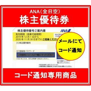 カード・PayPay可【発券用コードをメールでお知らせ】ANA(全日空)株主優待券 有効期限2021年5月31日ご搭乗分まで延長されました