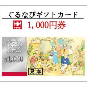 ぐるなびギフト券(全国共通お食事券)1000円券(お食事券・ギフト券・商品券・金券・ポイント消化)(3万円でさらに送料割引)|ticketking