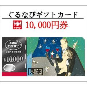 ぐるなびギフト券(全国共通お食事券)10000円券(お食事券・ギフト券・商品券・金券・ポイント消化)(3万円でさらに送料割引)|ticketking