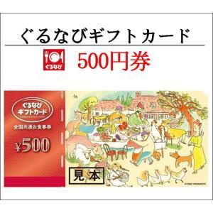 ぐるなびギフト券(全国共通お食事券)500円券ゆうパケット送...
