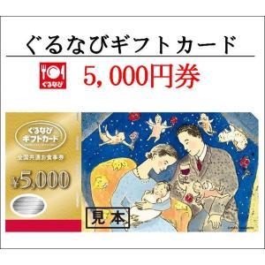 ぐるなびギフト券(全国共通お食事券)5000円券(お食事券・ギフト券・商品券・金券・ポイント消化)(3万円でさらに送料割引)|ticketking